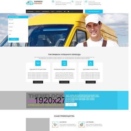 Натяжка HTML шаблона на WordPress